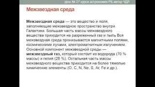 Межзвёздная среда. Астрономия. Урок №27. (Демо-обзор) Учитель Чигарёв Д.Л.