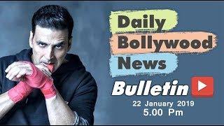 Latest Hindi Entertainment News From Bollywood | Akshay Kumar | 22 January 2019 | 5:00 PM