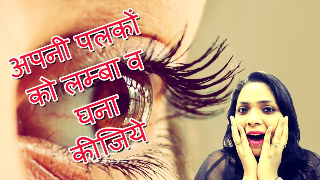 How To Grow Eyelashes With Coconut Oil - YouTube
