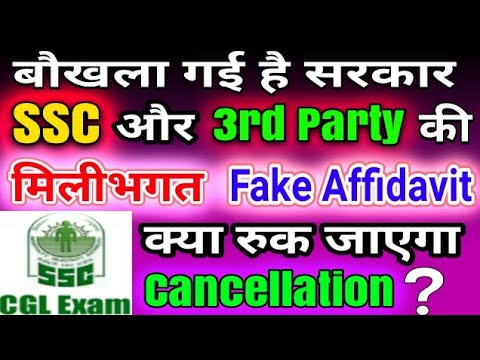Affidavit Filed By SSC And Government Proved To Be Useless In SSC CGL 2017 Supreme Court Case Update