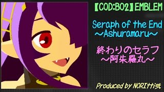 【COD BO2】 Ashuramaru:阿朱羅丸 【Seraph of the End:終わりのセラフ】 阿朱羅丸 検索動画 5