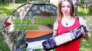 Как выбрать палатку туристическую. Палатка кэмпинговая для отдыха