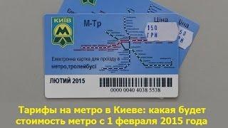Тарифы на метро в Киеве: какая будет стоимость метро с 1 февраля 2015 года