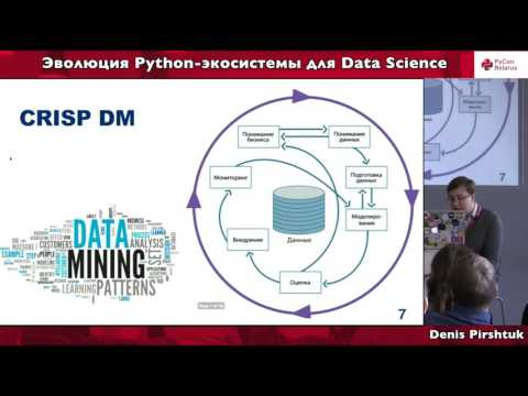 Image from Эволюция Python-экосистемы для Data Science