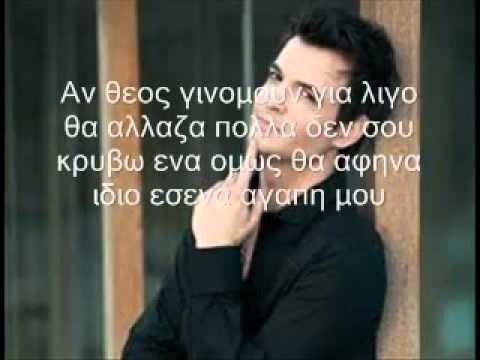 Nino theos with lyrics