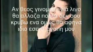 Nino theos with lyrics