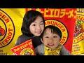 【函館】ラッキーピエロラーメン食べるべRino&Yuuma の動画、YouTube動画。