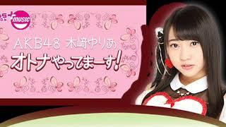 MBSラジオ AKB48 木﨑ゆりあ (木崎ゆりあ) オトナやってまーす! 2017年...