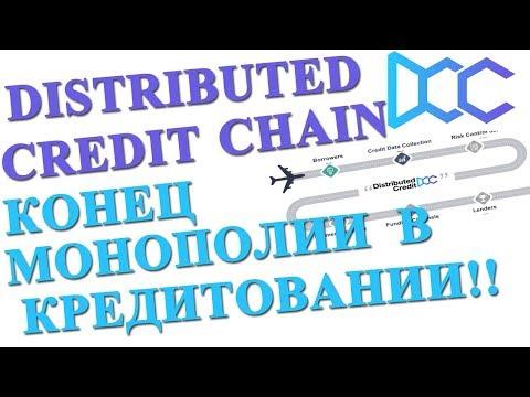 Distributed Credit Chain - смерть монополии в кредитовании! Новый IT-стартап на блокчейн