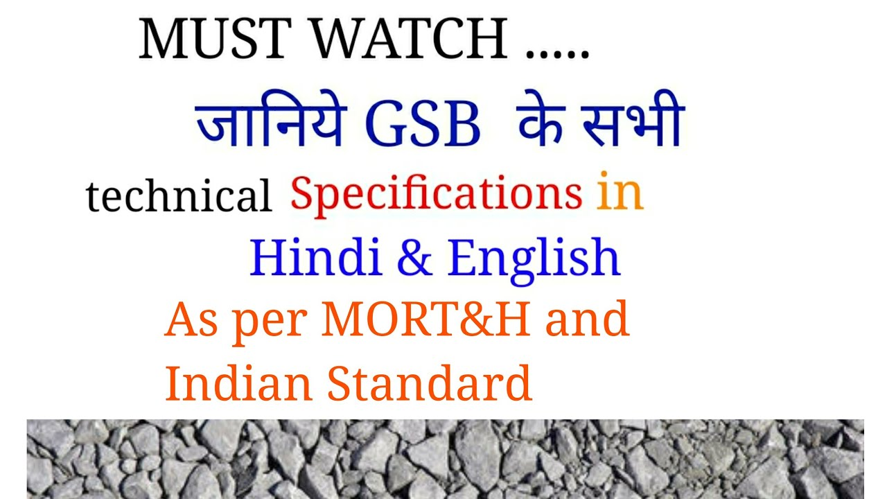 GSB specifications - Gyan of Engineering