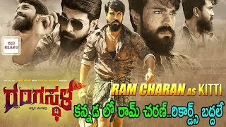 Chittibabu Turns As kitty in kannada Rangasthalam Remake Rangasthalam Kannada Release Ram Charan