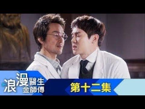 【浪漫醫生金師傅】EP12:不要把無辜的人牽扯進來-週一至週五 晚間8點|東森戲劇40頻道