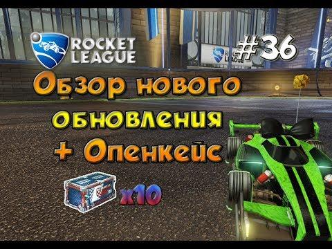 Rocket League #36 Обзор Патча v1.35 + Открыл OVERDRIVE Кейсы