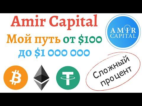 Мой путь от $100 до  $1 000 000 в Amir Capital   Как умножить капитал в 10 000 раз в Amir Capital
