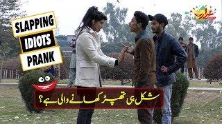 Slapping Idiots Prank | Thapar khanay wali shakal | Pakistan | India | UAE | KSA | UK