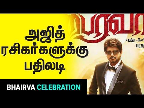 Vijay Fans Bhairava Celebration Reply to Ajith Fans - Vijay Mass first Look | Cine Flick