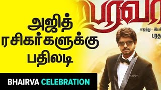 Vijay Fans Bhairava Celebration Reply to Ajith Fans - Vijay Mass first Look