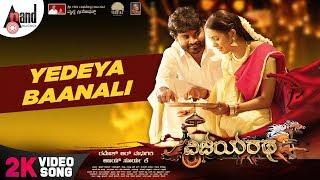Vijayaratha | Yedeya Baanali | 2K Song 2019 | Vasanth Kalyan | Arphitha | Vruksha Creations