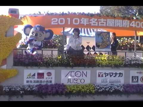 2009年の名古屋まつりのフラワーカーパレード 信長 秀吉 家康にならぶ名古屋の4英傑の一人の矢野きよ実さんとドアラさんです ...