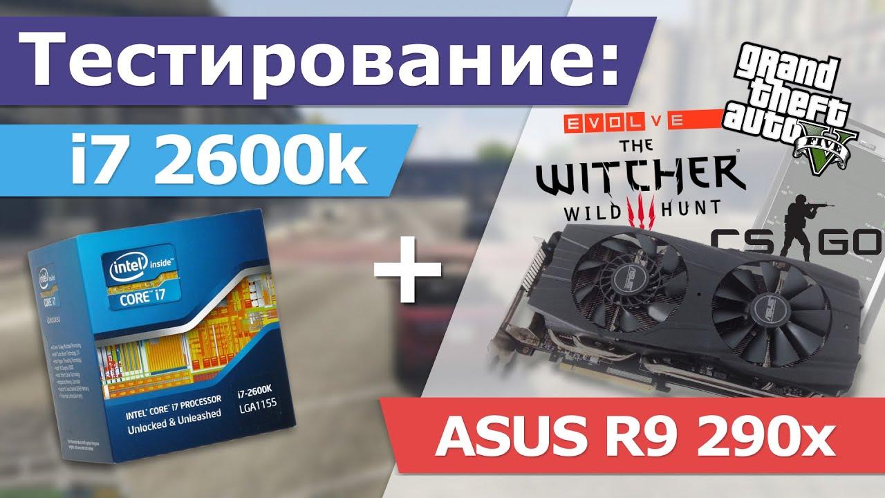 Тестируем i7 2600k + R9 290x