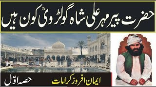 History/biogrphy And Kramaat Of Hazrat Pir Mehar Ali Shah Golra Sharif  In Urdu Hindi/PART 1