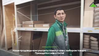 Леруа Мерлен Казахстан | знакомимся с отделами: отдел Столярные изделия