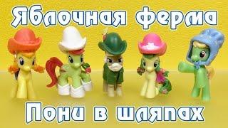 Ферма Сладкое Яблоко - Обзор фигурок My Little Pony - часть 2