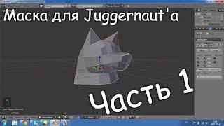 Как создавать вещи для Dota 2 - создание маски для Juggernaut (Часть 1)