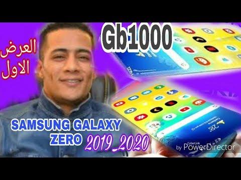 جالكسي( زيرو) تخزين 1000 SAMSUNG GALAXY ZERO2019| GB