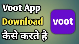 Voot Download Karne Ke Liye Kya Kare | Voot App Install Download | Voot App Install Now