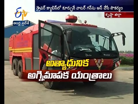 Airfield Fire Services Started in Gannavaram | A Report