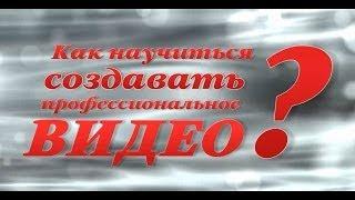 Отзыв о тренинге по созданию видео в программе SONY Vegas PRO(Я проходила тренинг по созданию видео в программе SONY Vegas PRO у Алексея Радонец. Это незабываемых 2 недели инте..., 2014-03-26T21:56:02.000Z)