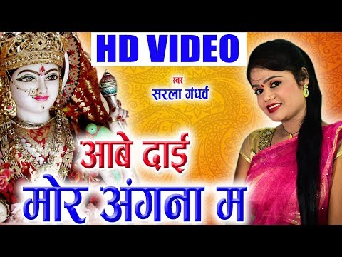Sarla Gandharw | cg Jas Geet | Aabe Dai Mor Angana Ma | Chhattisgarhi Bhakti video Song |avm
