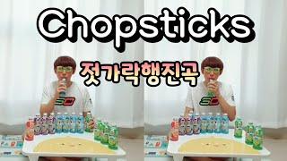 젓가락 행진곡 음료수병으로 연주하기 Chopsticks…