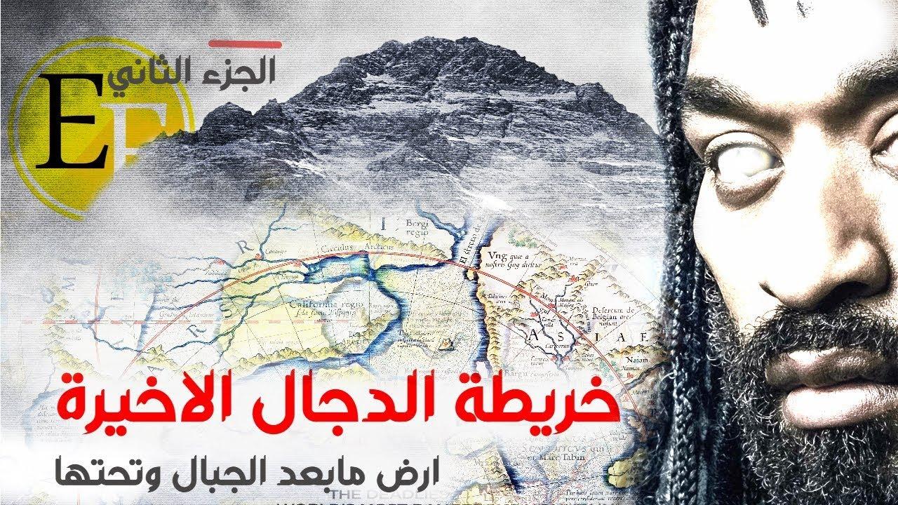 ارض  ما بعد الجبل العظيم وتحته المحذوفة من خريطة الدجال اليوم .. وثائقي الجزء الثاني