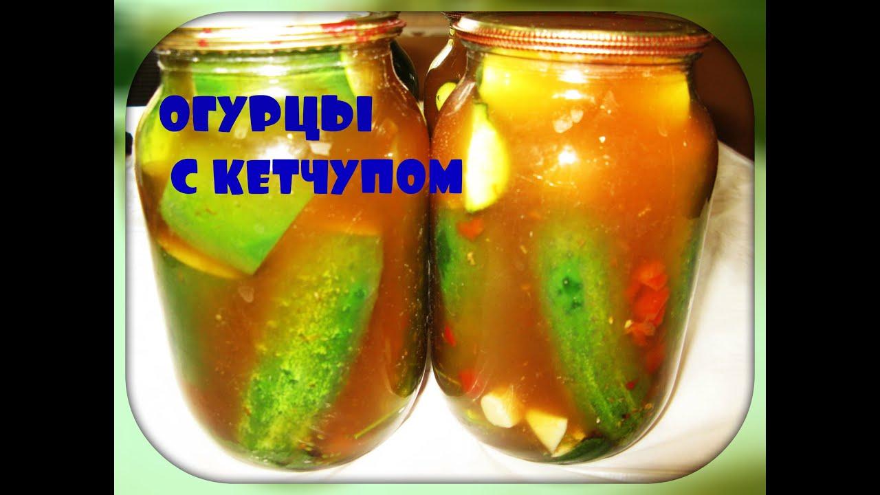 Рецепт консервированых огурцов в кетчупи