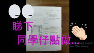 Publication Date: 2019-10-25 | Video Title: 了解 聖彼得+般咸道+李陞 英文科呈分試 English E