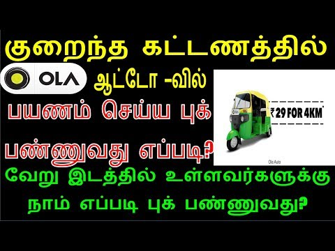 how to book ola auto and taxi