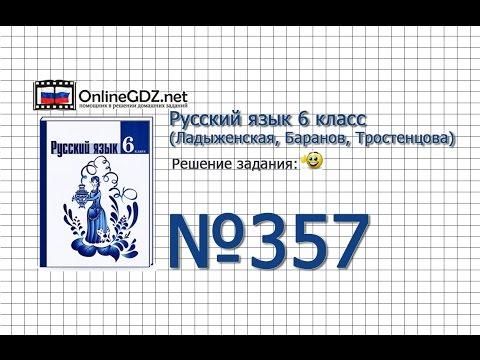 Задание № 357 — Русский язык 6 класс (Ладыженская, Баранов, Тростенцова)