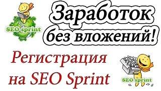 Как заработать в интернете без вложений (Регистрация и заработок на Seo Sprint)(Как заработать в интернете без вложений Регистрация на Seo Sprint тут: http://www.seosprint.net/?ref=3302048 Заработок в интерне..., 2015-01-12T22:19:24.000Z)