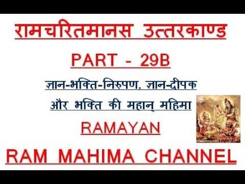 RAMCHARITMANAS उत्तरकाण्ड| PART–29 B|ज्ञान-दीपक और भक्ति की महान्? महिमा RAMAYAN