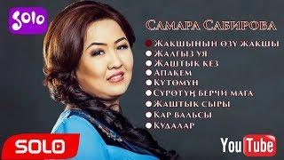 Download lagu Самара Сабирова ырлар жыйнагы 2018