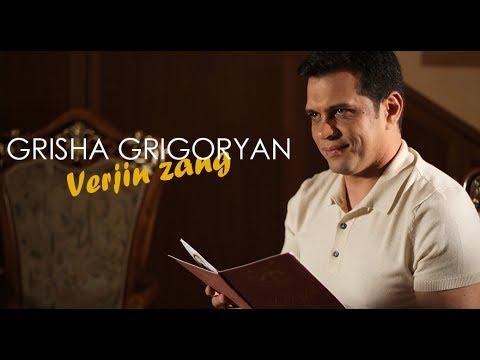 Grisha Grigoryan - Verjin Zang (2018)