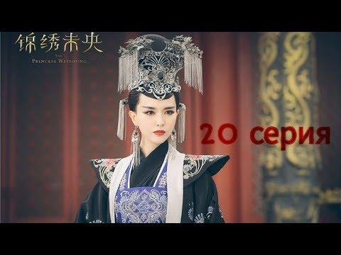 Принцесса Вэйян 20 серия