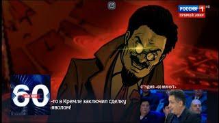 Украинцы нарисовали комикс про Россию с вурдалаками. 60 минут от 05.08.19