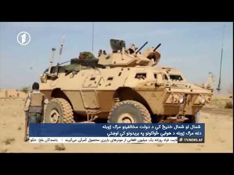 Afghanistan Pashto News 14.10.2017 د افغانستان پښتو خبرونه