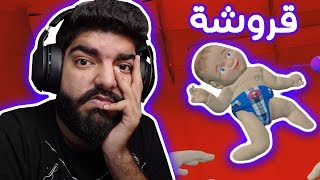 لازم أربي ولدي بزلزال ! - Mother Simulator