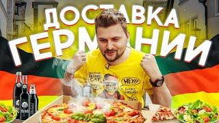 Самый вкусный томатный соус в пицце / Обзор немецкой доставки