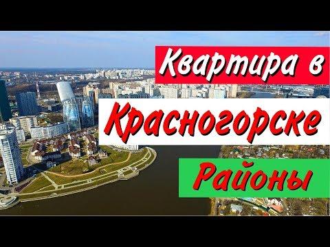 Стоит ли покупать квартиру в Красногорске. Часть 6: Районы Красногорска