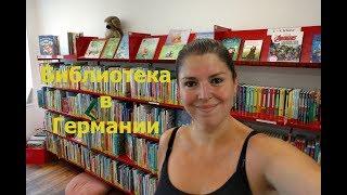 Библиотека в Германии / В библиотеку с малышом/ Ежегодный взнос /Жизнь в Германии